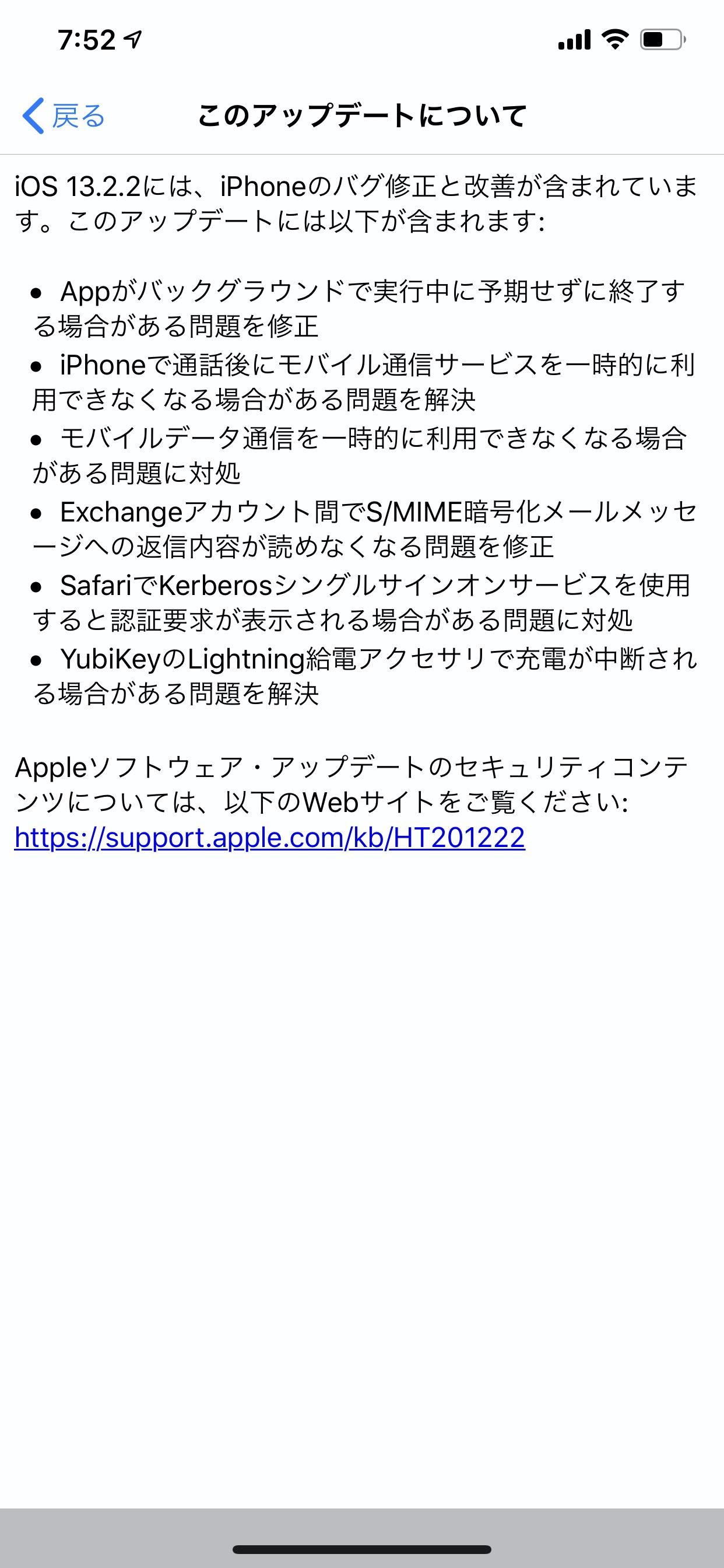 【iOS 13】モバイルデータ通信の不具合を解決する「iOS 13.2.2 ソフトウェアアップデート」リリース