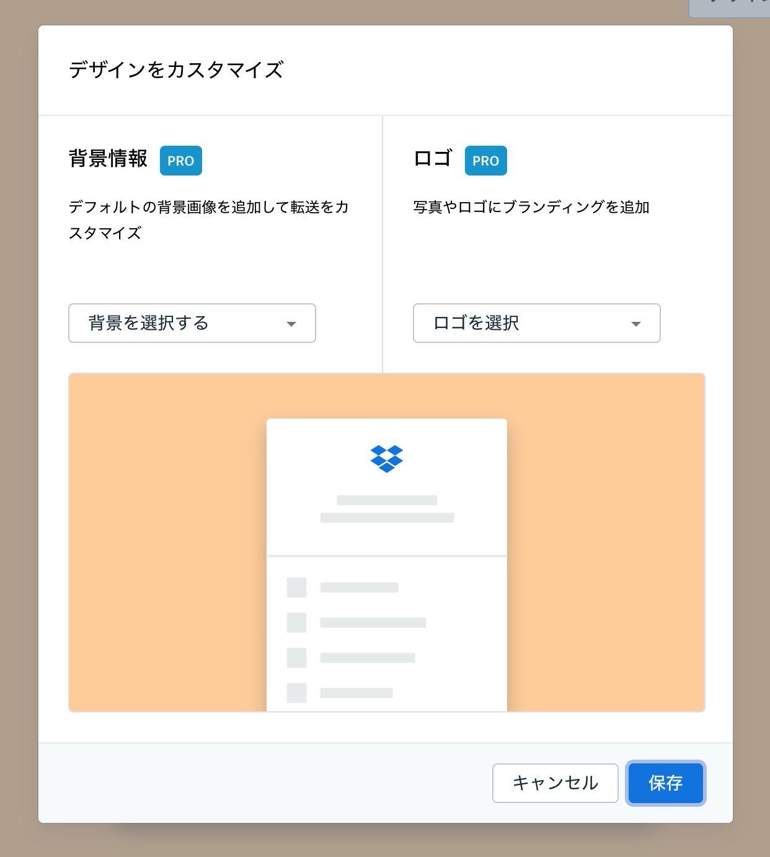 【Dropbox】特定の相手にファイル転送できるサービス「Dropbox Transfer」開始