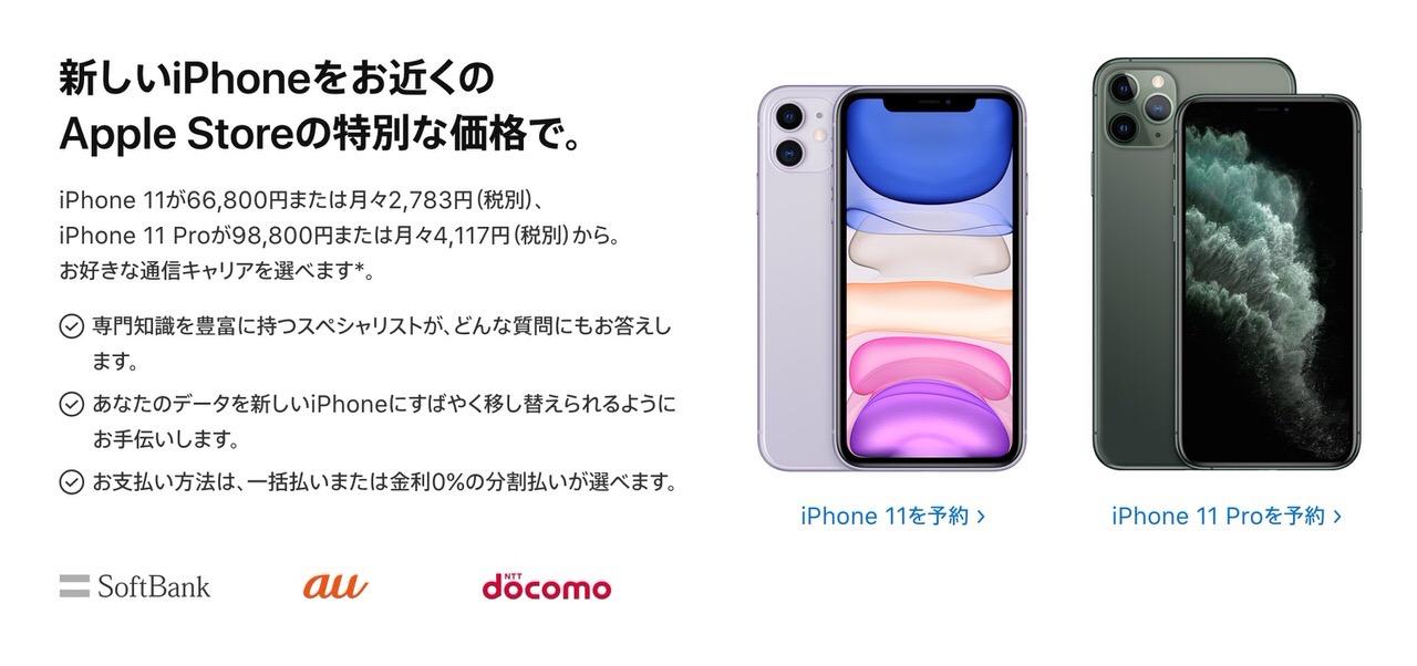 iPhone 11のキャリアモデルをApple Storeで特別価格で販売