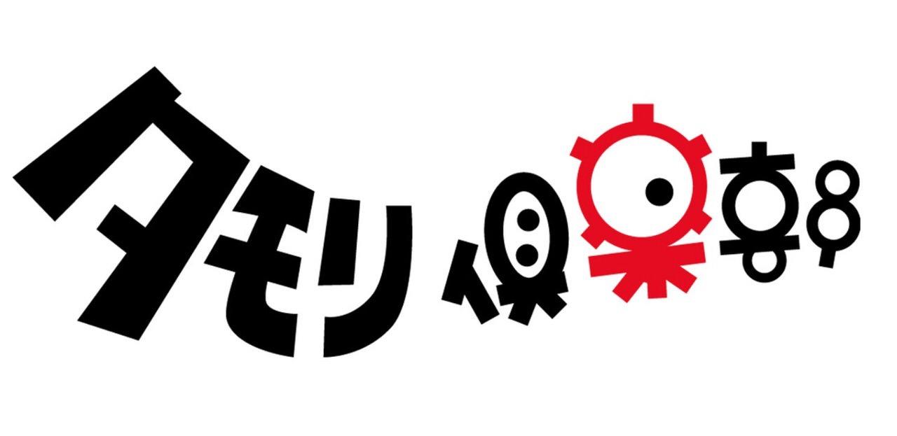 【タモリ倶楽部】「空耳アワー」に自分で制作した完パケ空耳動画の応募が可能に!
