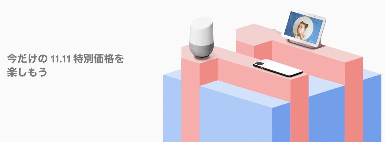 「Googleストア」11月11だけの特別価格セールを実施中