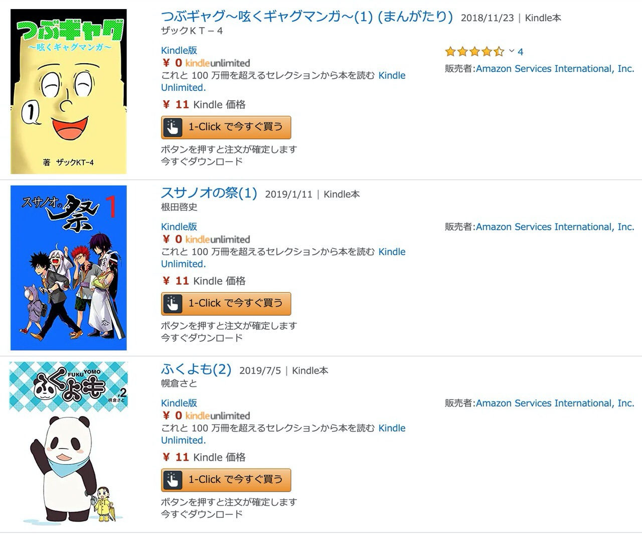 【Kindleセール】11月11日開催「ナンバーナイン11円ポッキリフェア」(11/27まで)