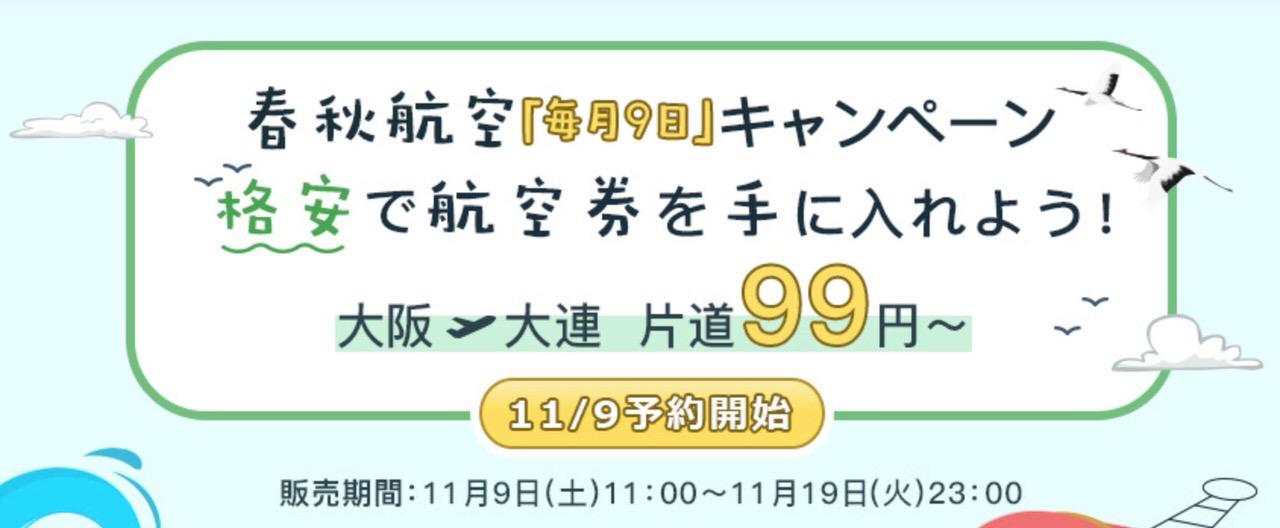 【LCCセール】大阪→大連が片道99円もある春秋航空「毎月9日キャンペーン」開催中(11/19まで)