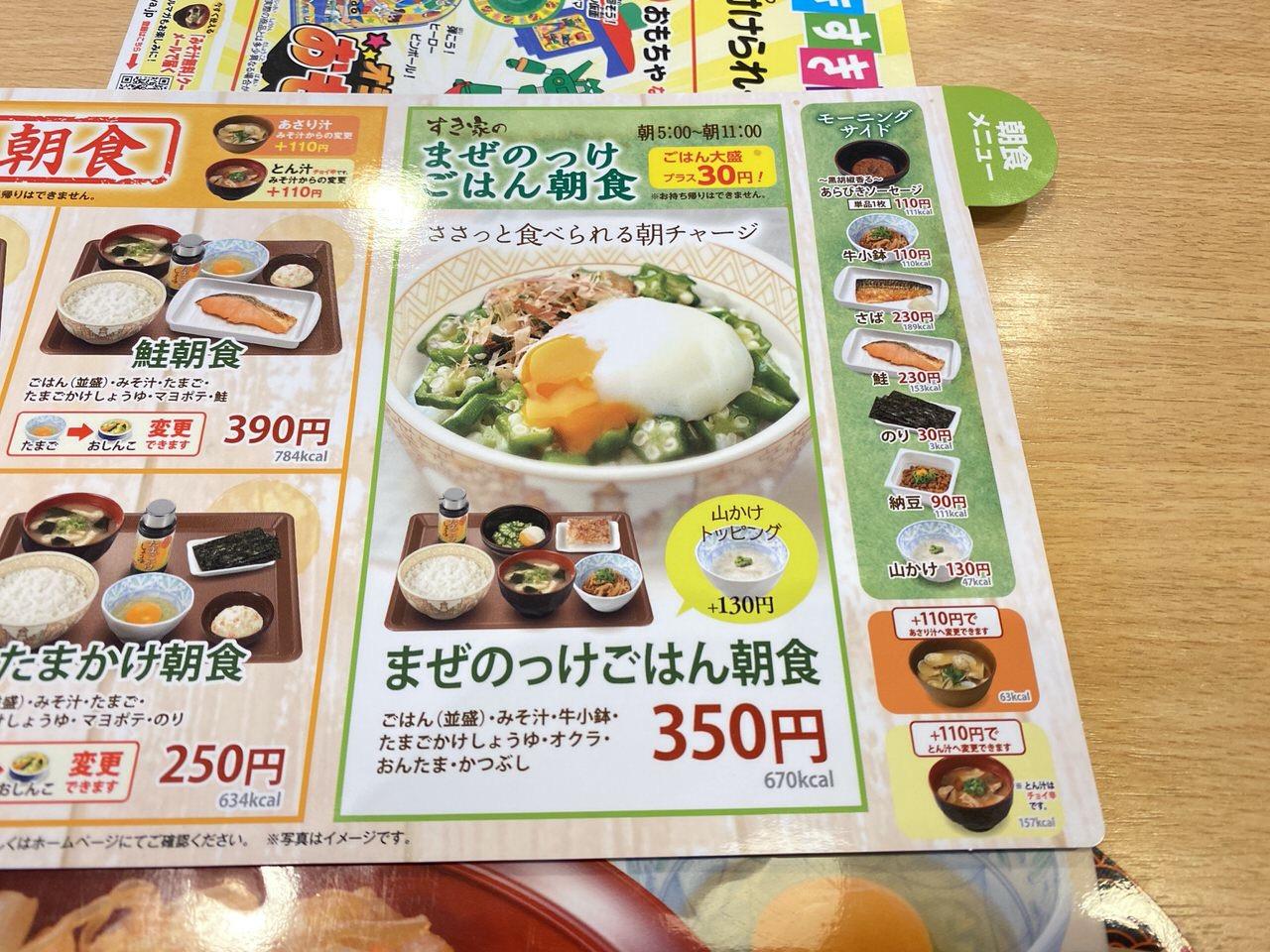 すき家の朝食で味噌汁を豚汁に変更 1