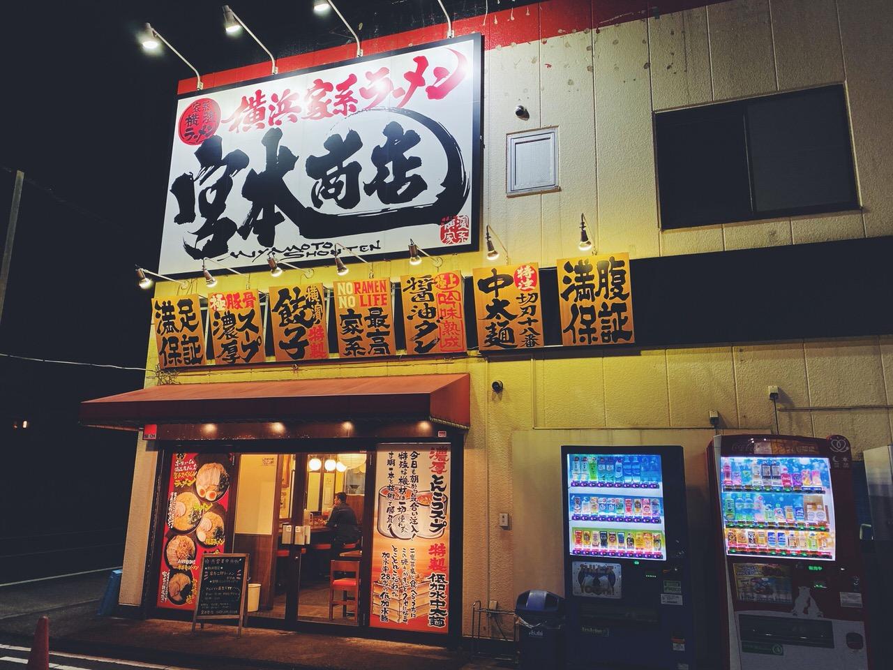 「横浜家系ラーメン 宮本商店」(川口)1