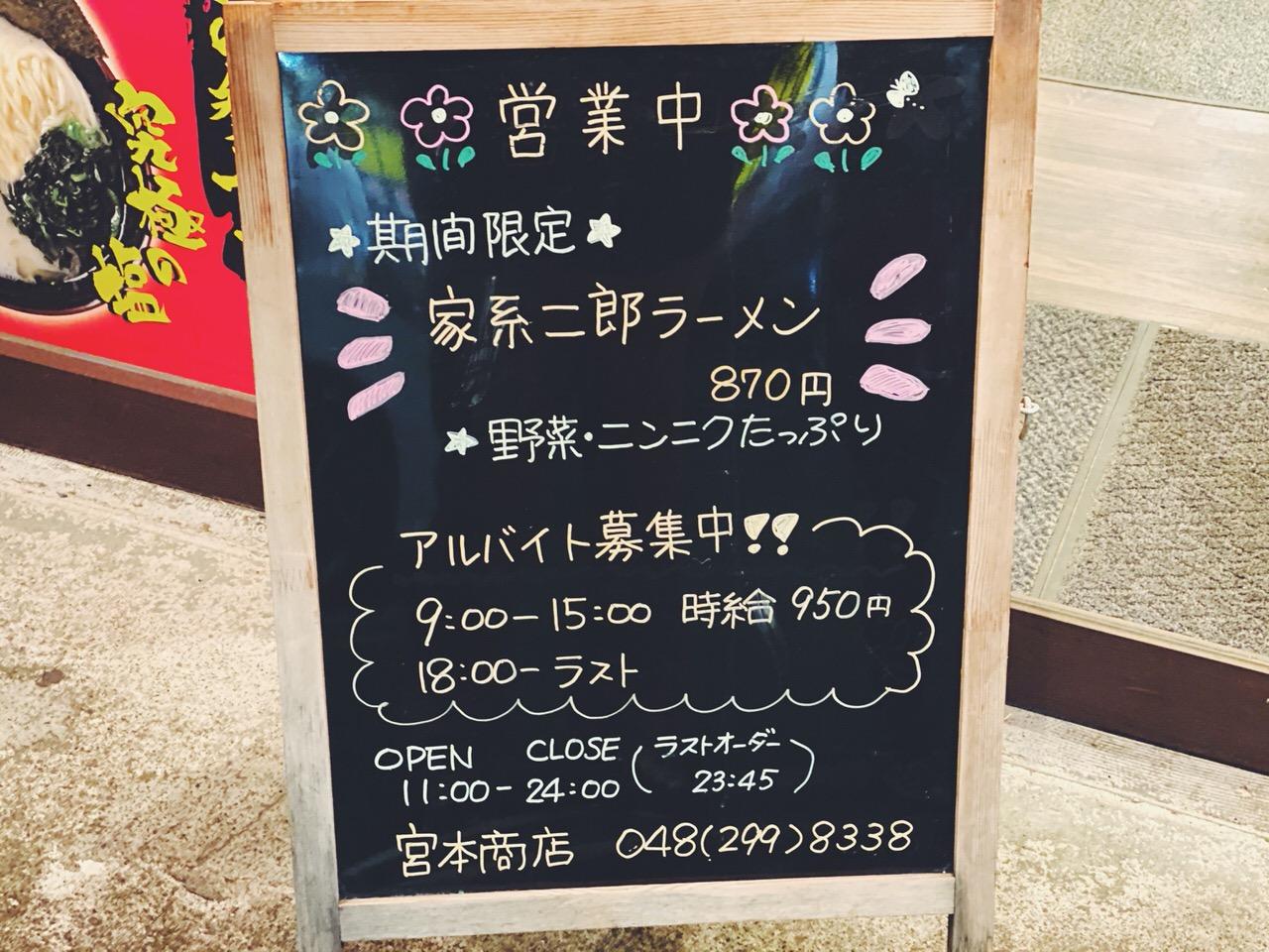 「横浜家系ラーメン 宮本商店」(川口)2