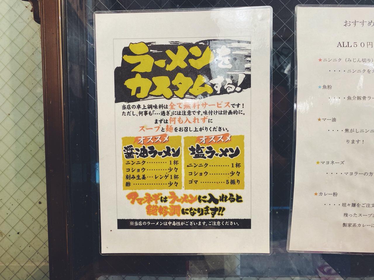 「横浜家系ラーメン 宮本商店」(川口)6