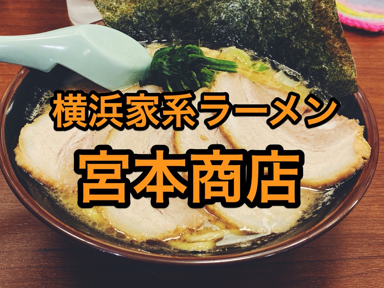 玉ねぎ入れ放題が嬉しい「横浜家系ラーメン 宮本商店」(川口)