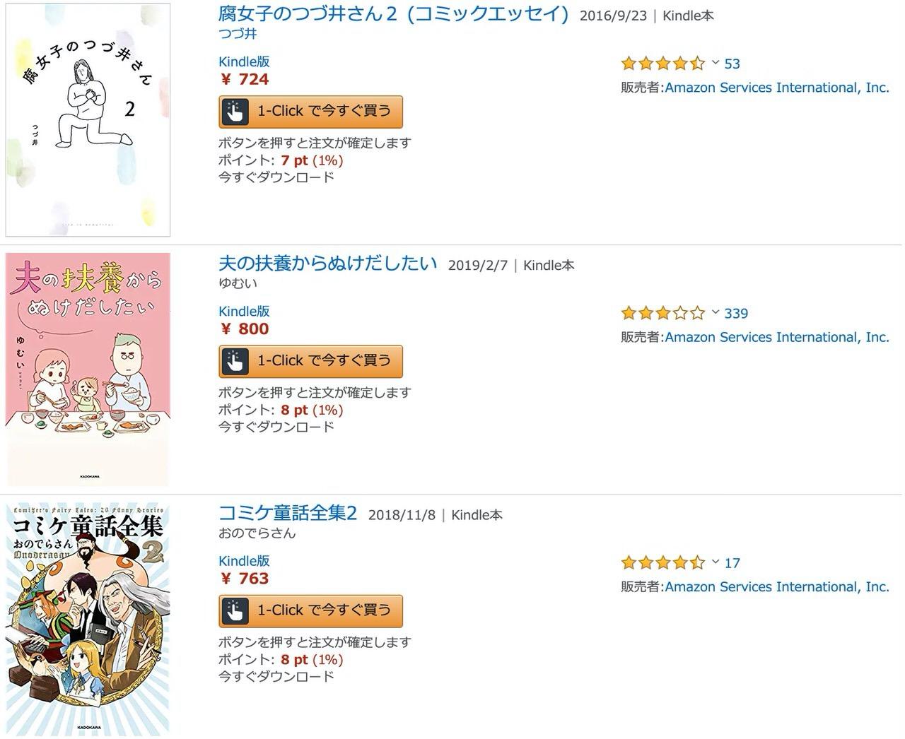 【Kindleセール】腐女子のつづ井さん、コミケ童話全集、ある日突然オタクの夫が亡くなったら?など最大50%OFF「KADOKAWAコミックエッセイフェア」(11/21まで)