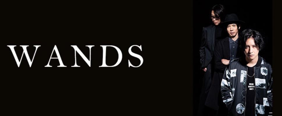 【復活】「WANDS」ボーカルに上原大史を迎え約20年ぶりに新曲を発売