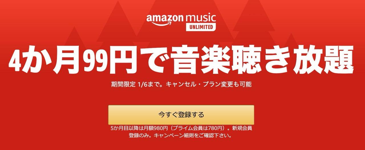 4ヶ月99円で音楽聴き放題キャンペーンを「Amazon Music Unlimited」が実施中(2020/1/6まで)