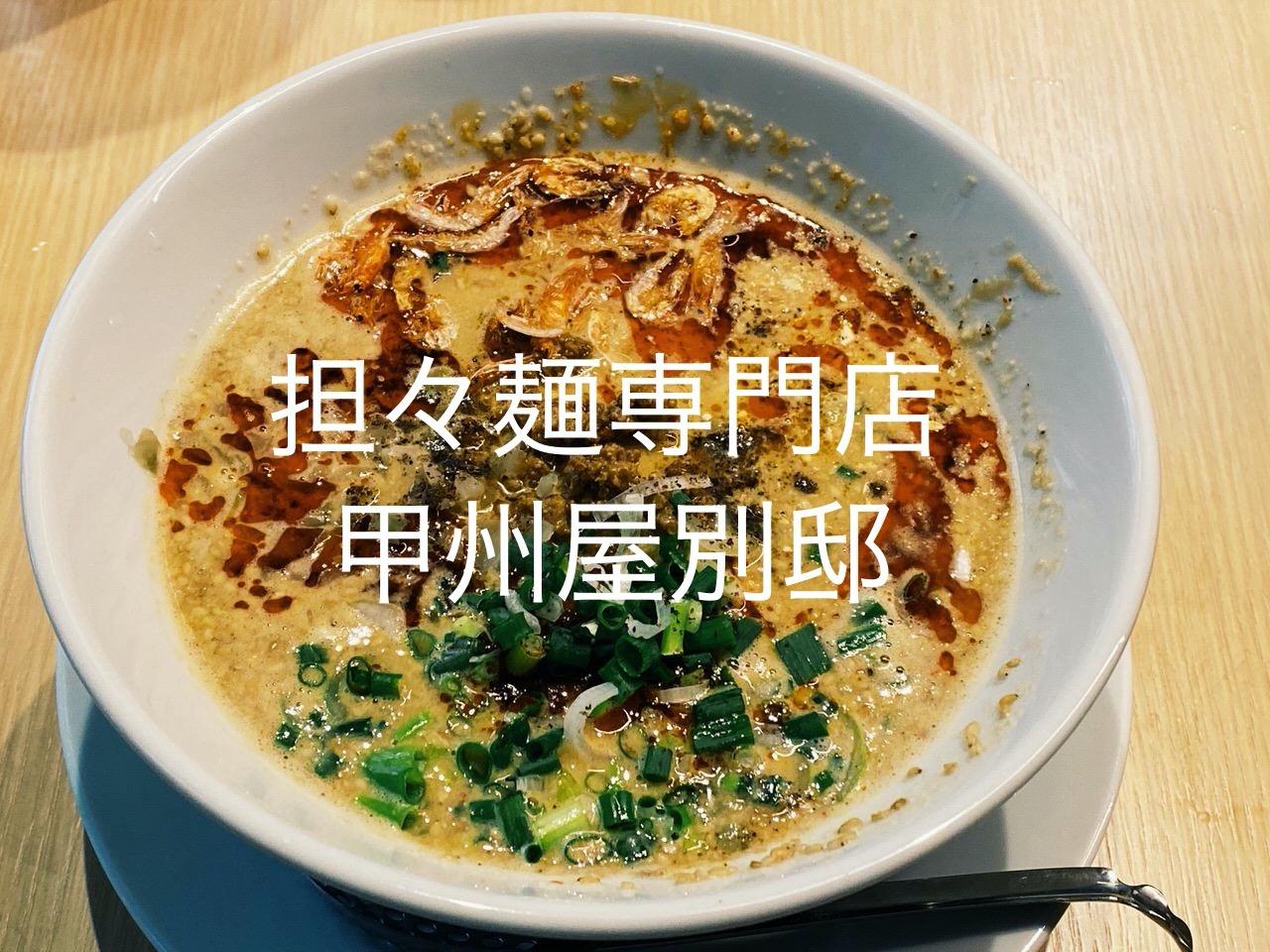 「甲州屋別邸」0辛もある胡麻推しの担々麺専門店(浦和)