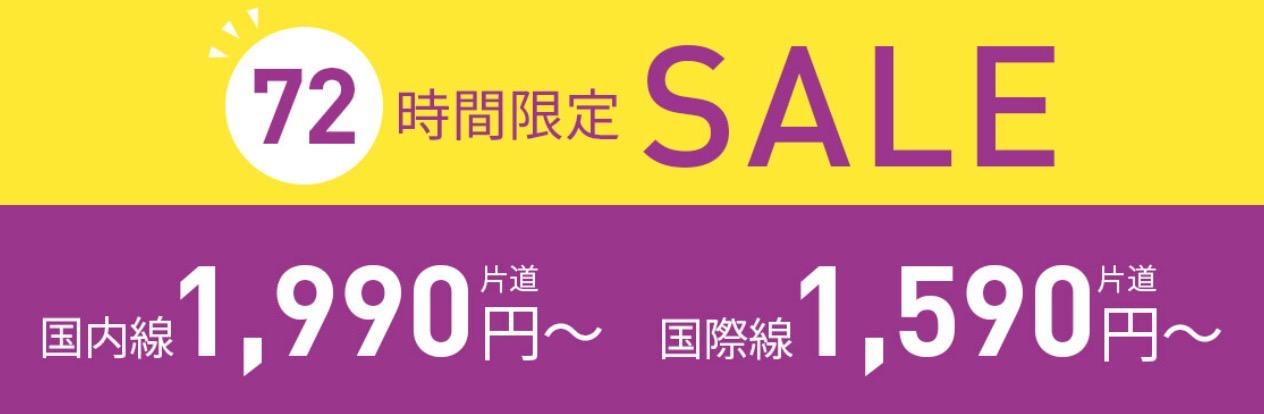 【LCCセール】ピーチ、国内線1,990円から国際線1,590円からの「72時間限定セール」開催中(11/17まで)