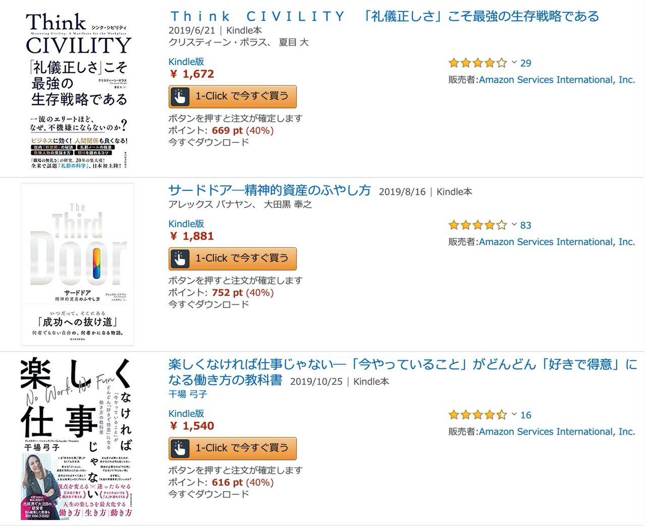 【Kindleセール】楽しくなければ仕事じゃない、サードドア、東京貧困女子。など「東洋経済新報社フェア」(11/28まで)