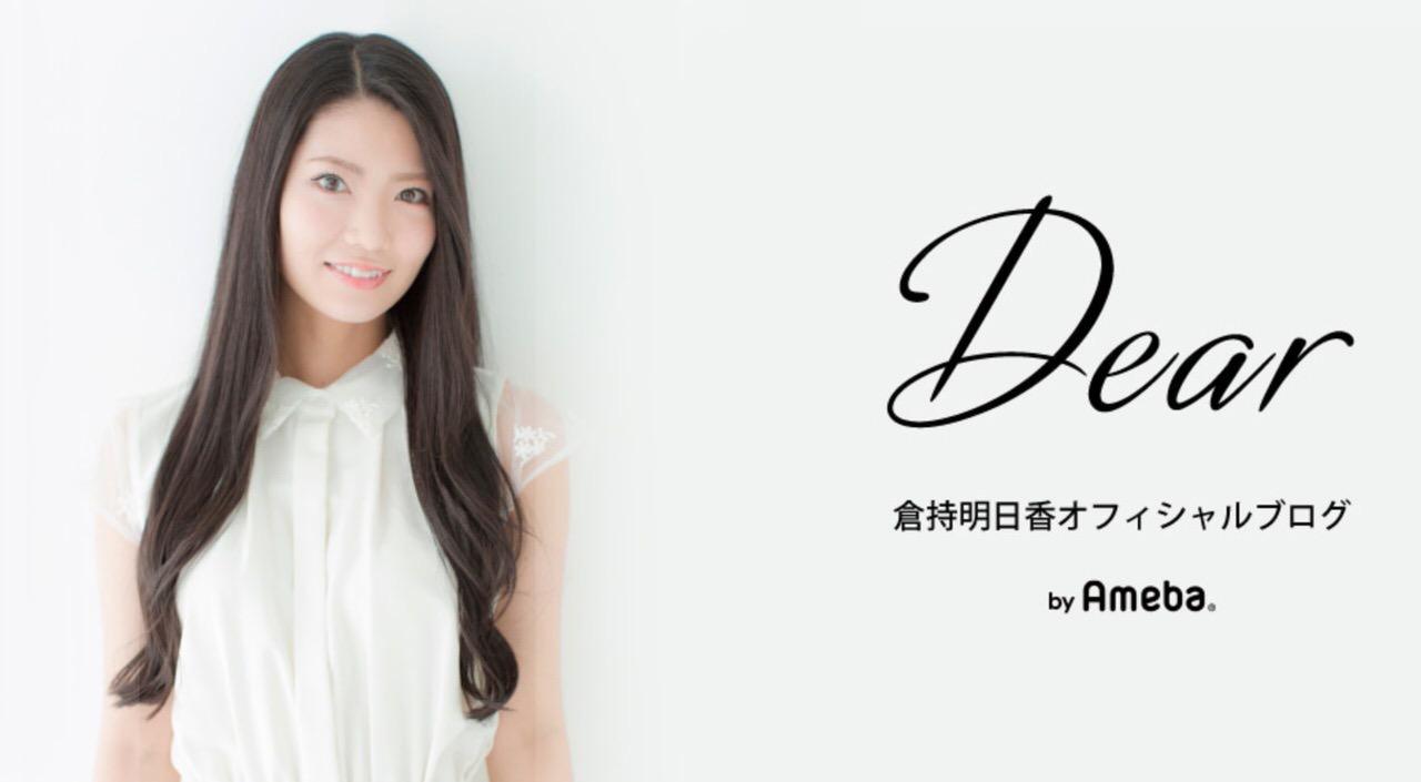 """""""笑わない男""""ラグビー日本代表・稲垣啓太、元AKB48・倉持明日香と熱愛"""