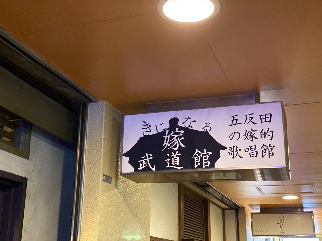 五反田の2次会で歌うなら五反田ヒルズ2階の「きになる嫁 武道館」