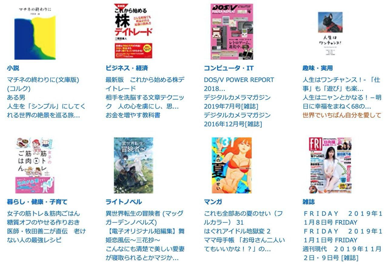 【Kindleセール】96円均一!1万冊以上が対象の超大型セール「Black Friday Kindle本96円均一セール」(11/24まで)