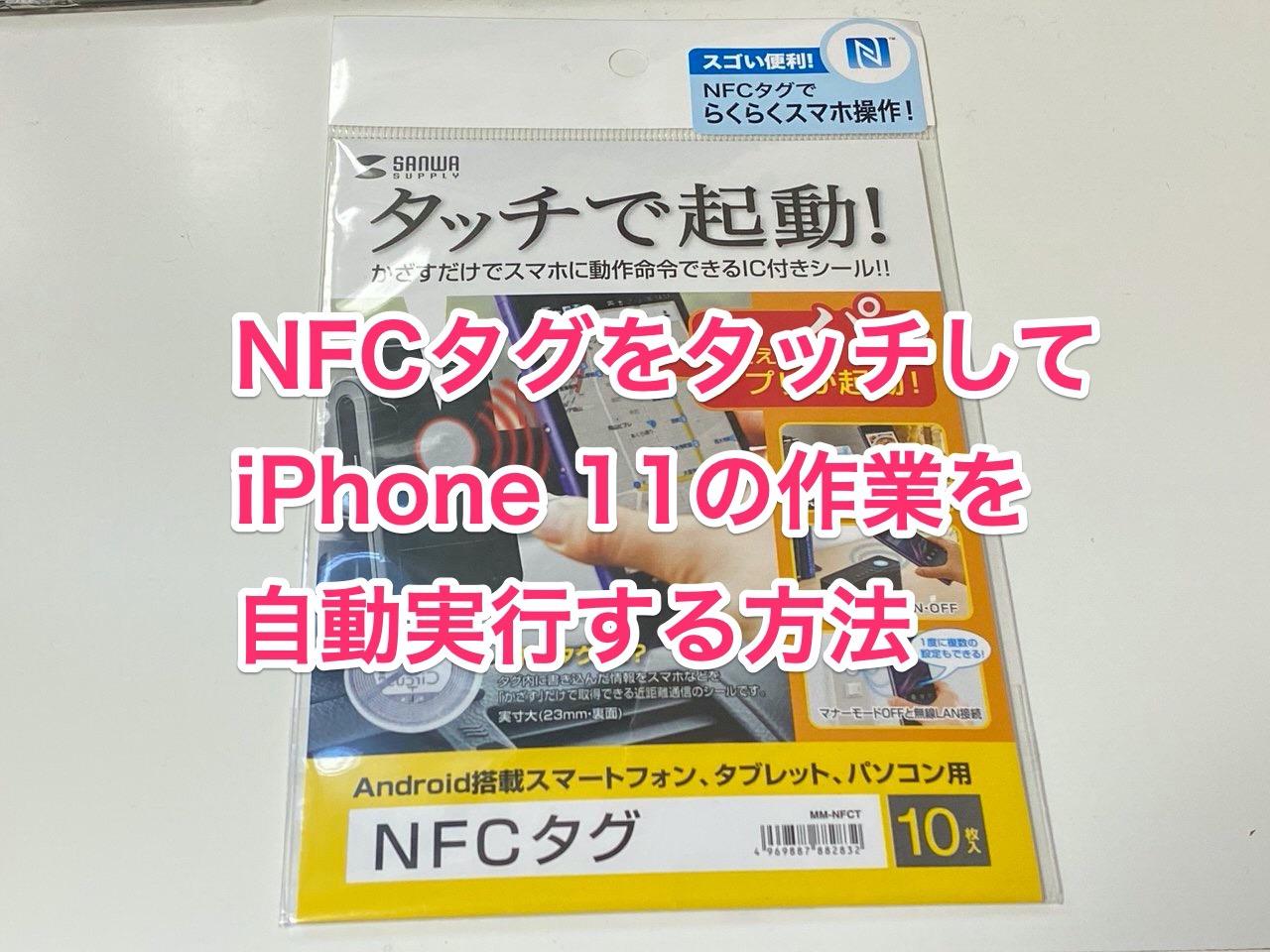 【iOS 13】iPhone 11/XR/XSをNFCタグにタッチするとアプリが自動起動して作業するオートメーションを試してみた