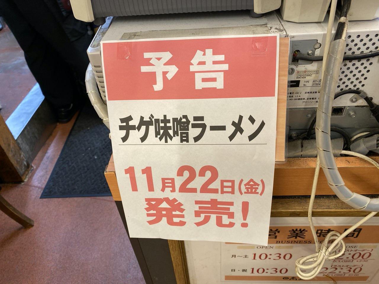 日高屋「チゲ味噌ラーメン 2019」発売開始は11月22日