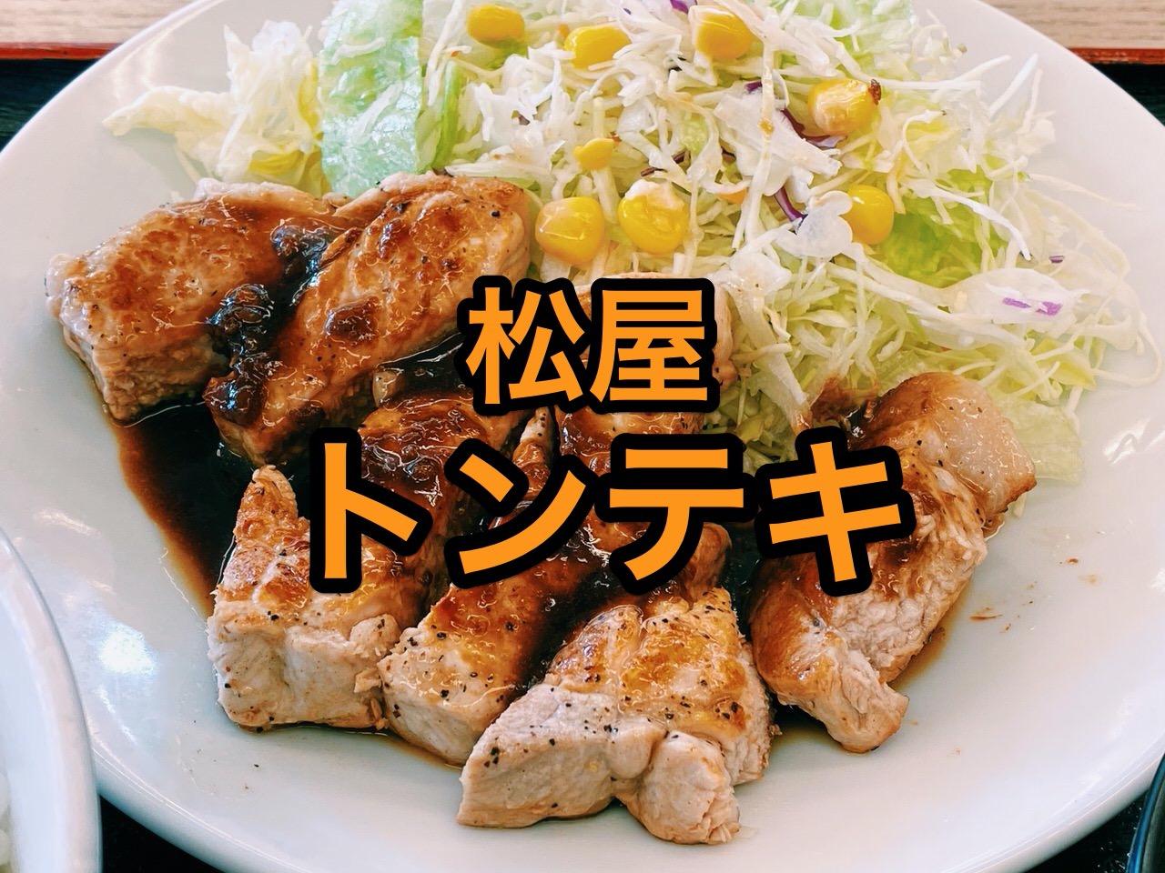 【松屋】「厚切り豚テキ定食」分厚い豚肉を特製にんにくタレでガッツリ食す!