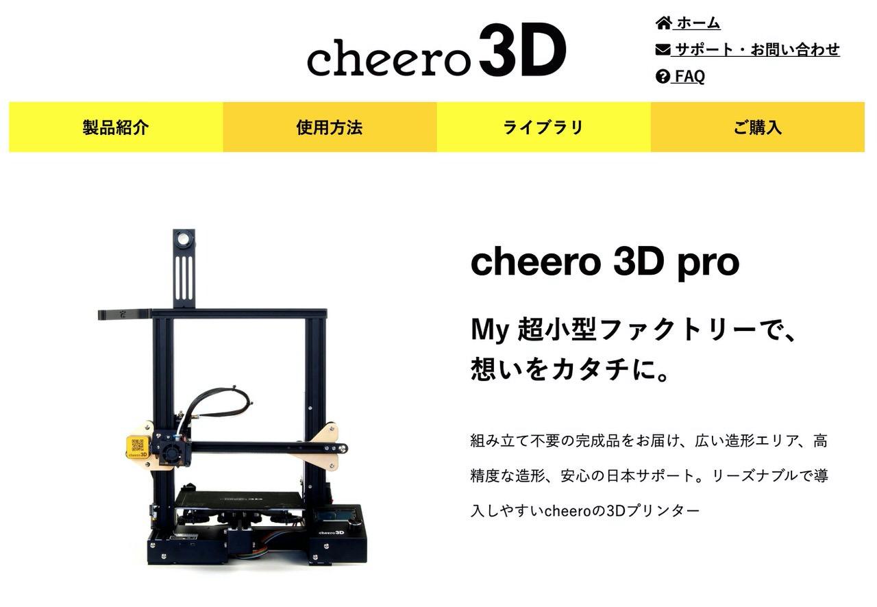 家にお招きしたい価格帯の3Dプリンター「cheero3D pro」44,800円で販売開始