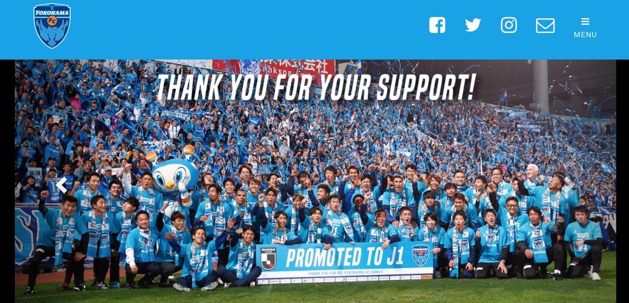 横浜FC、13年シーズンぶりのJ1復帰!カズが再びJ1の舞台へ!