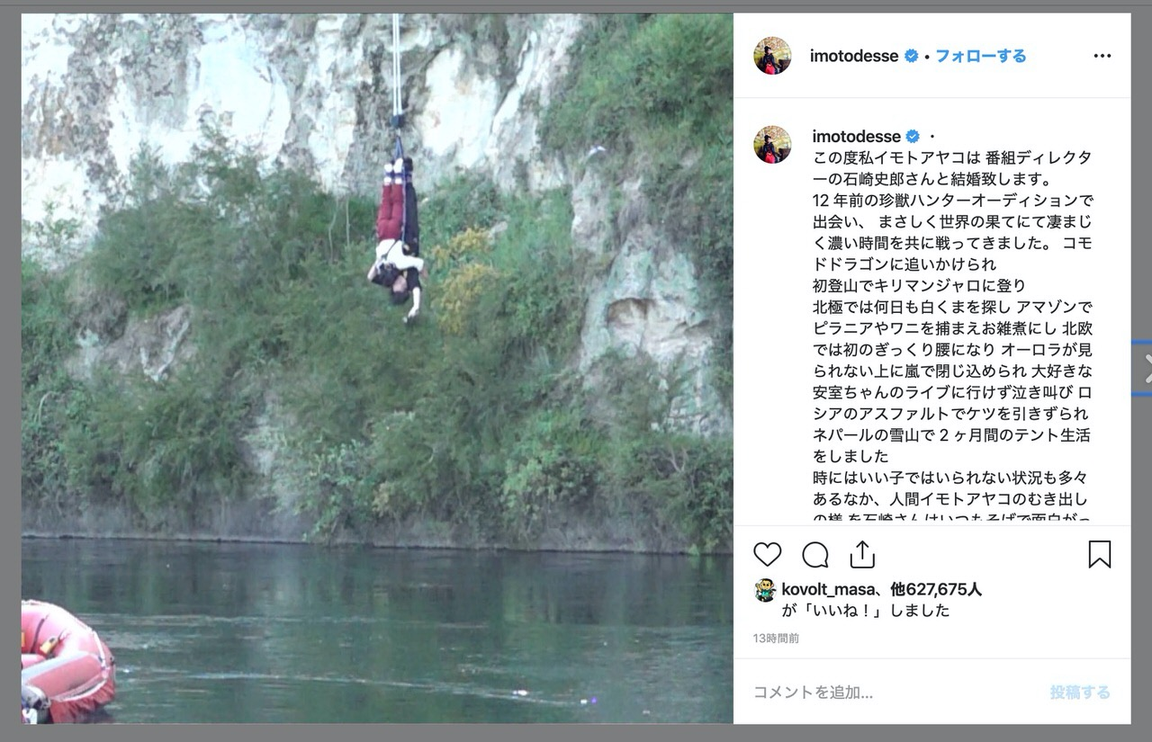 イモトアヤコ、イッテQ・石崎ディレクターと結婚
