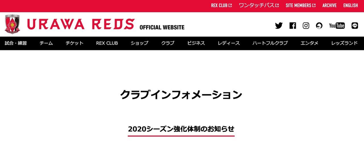 浦和レッズ、2020シーズンより土田尚史SD、西野努TDが就任すると発表 〜中村修三GM、北野大助GM補佐は退任