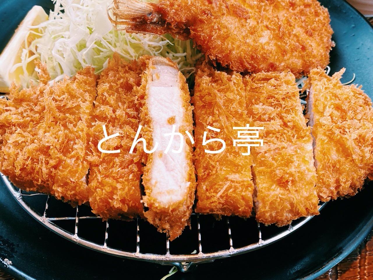 「とんから亭」カレーかけ放題だからとんかつ定食がカツカレーにもトランスフォームする!(川口)