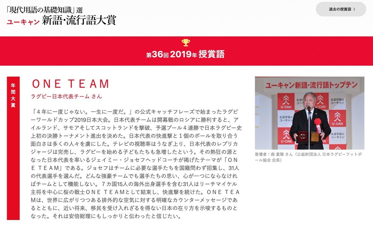 【ユーキャン新語・流行語大賞 2019】年間大賞は「ONE TEAM」