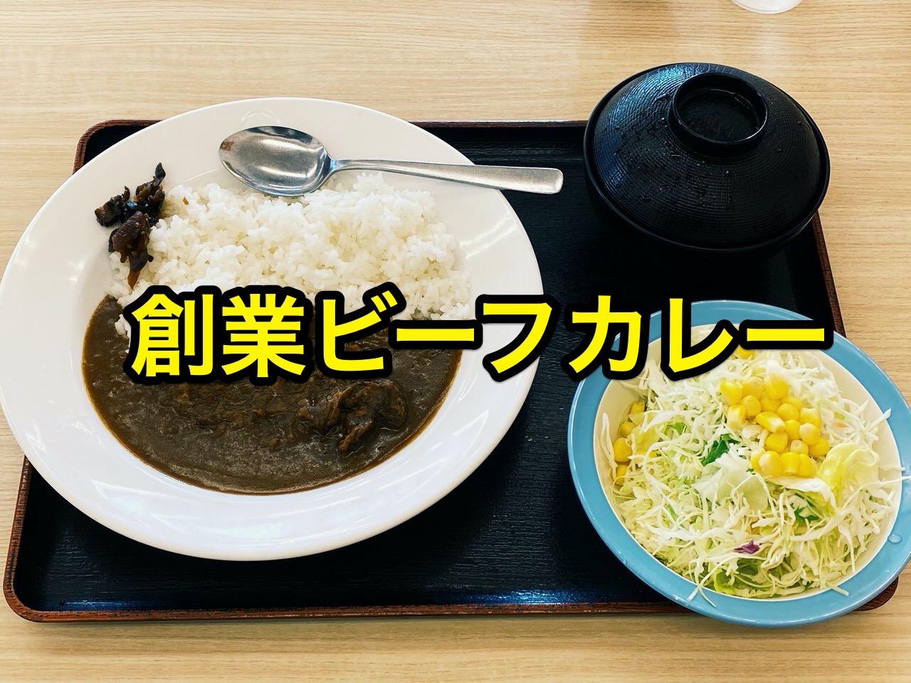 【松屋】オリジナルカレーからバトンタッチした「創業ビーフカレー」を食べてみた