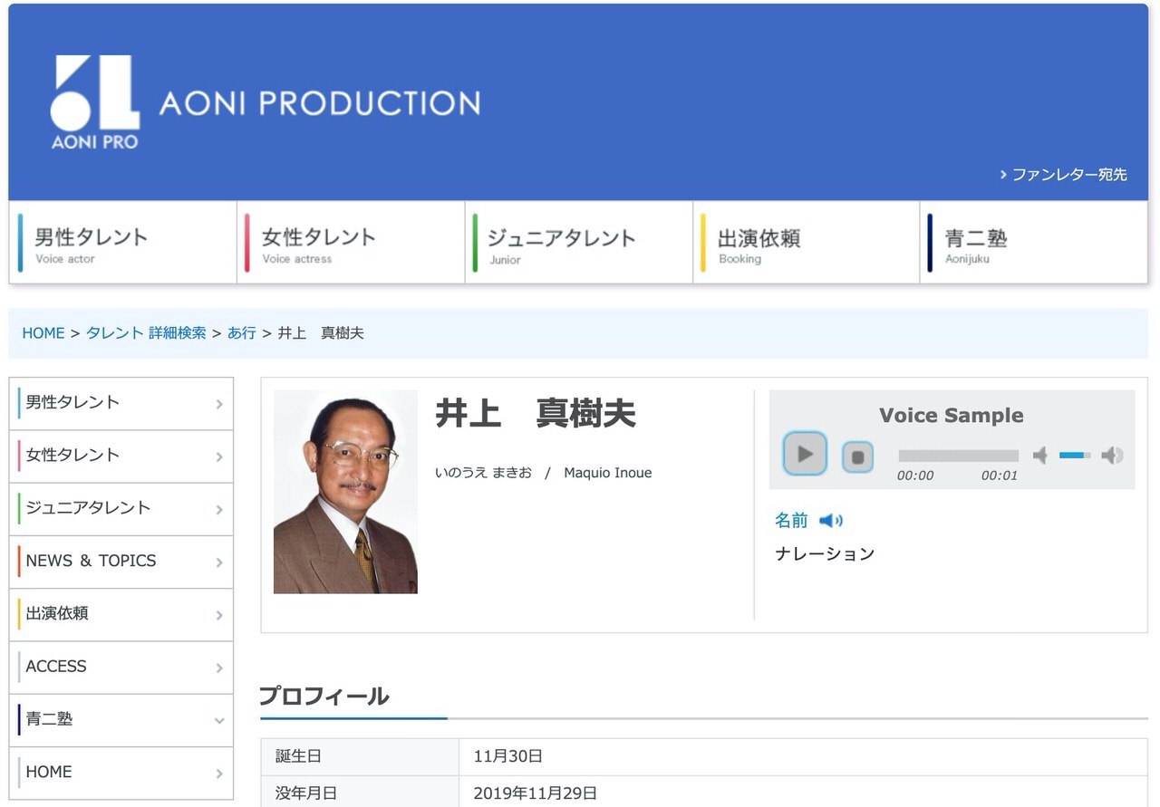2代目・石川五エ門、声優・井上真樹夫が死去、最後の衣装は石川五エ門で