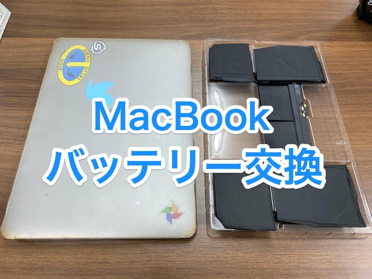 「MacBook 12インチ」バッテリー交換してみたらまだまだ現役!