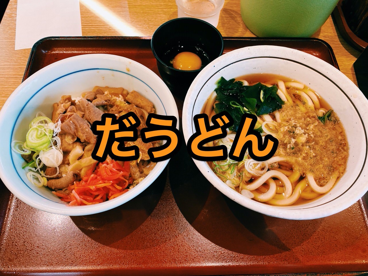 【山田うどん】「埼玉B級グルメ対決セット」スタカレー丼ではなくスタミナパンチ丼をチョイスだぜ!