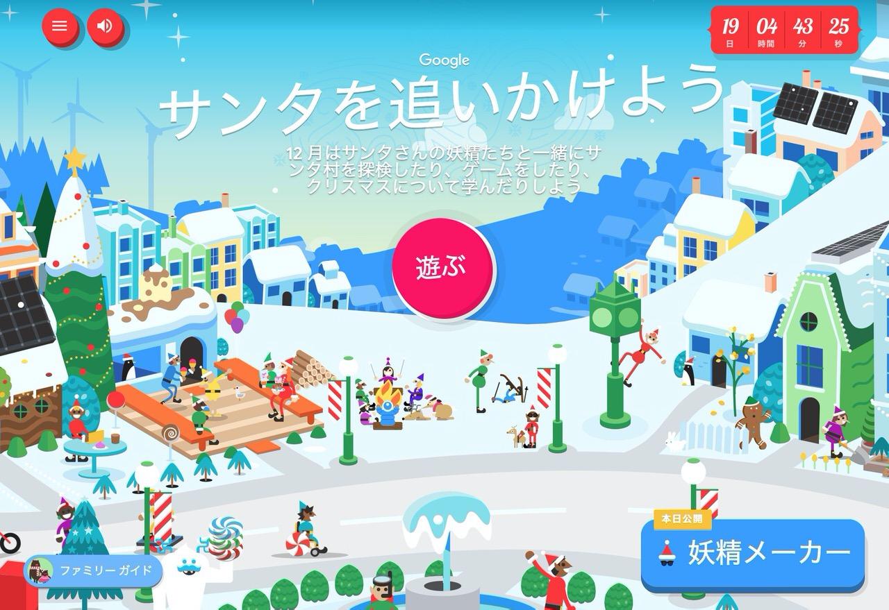 Google「サンタを追いかけよう」開設 → ダンスゲームが面白い!