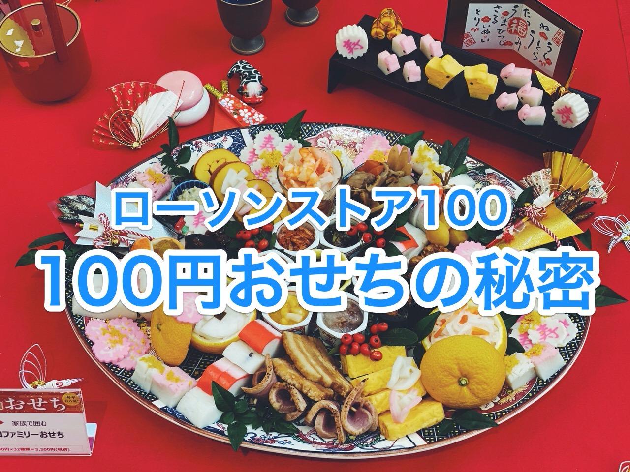 「100円おせち」史上最多となる32種類が登場!なぜローソンストア100のおせちはこんなに安くて美味いのか?
