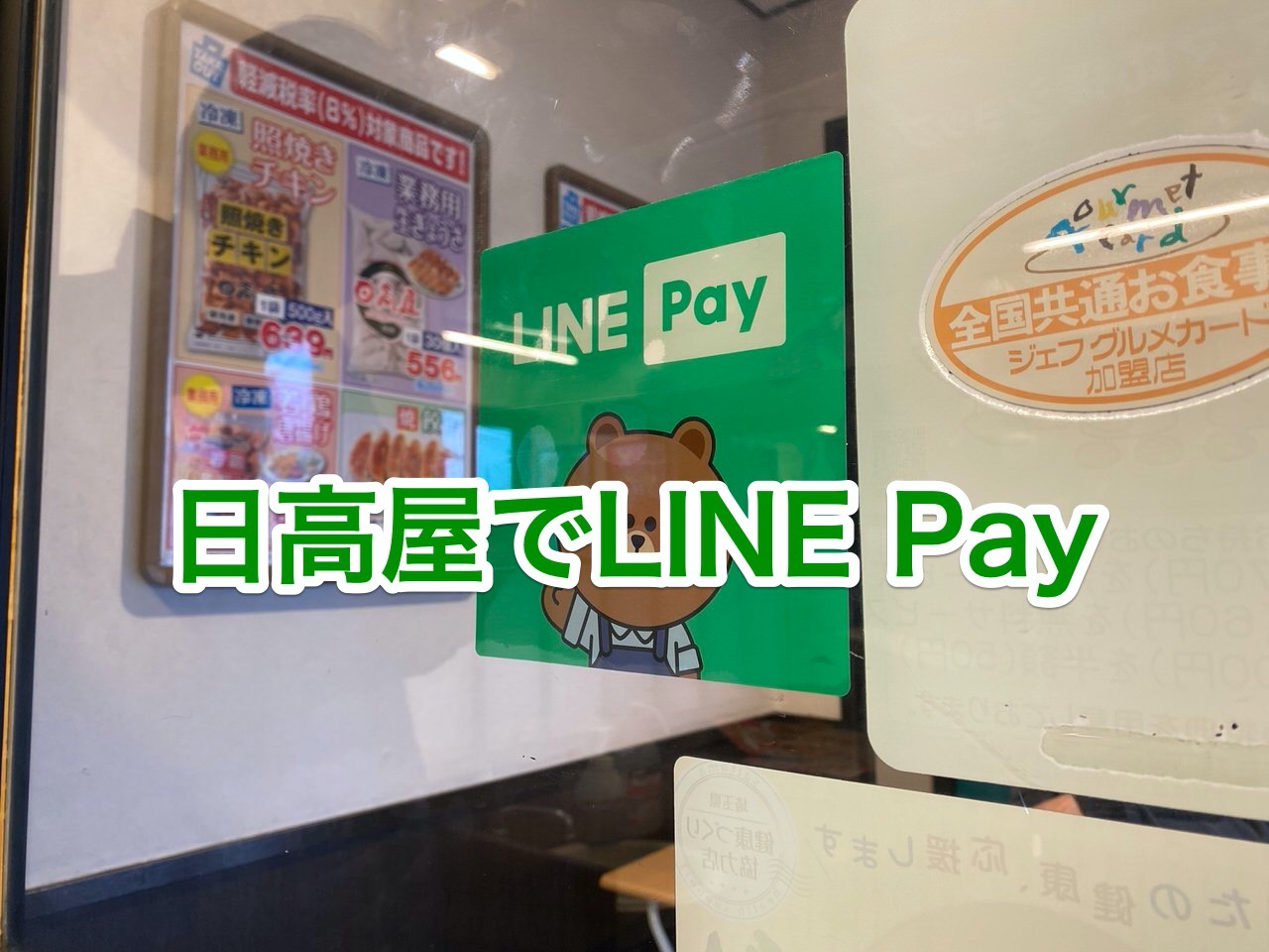 【日高屋】スマホ決済「LINE Pay」が利用可能に!PayPay・メルペイなどにも順次対応予定
