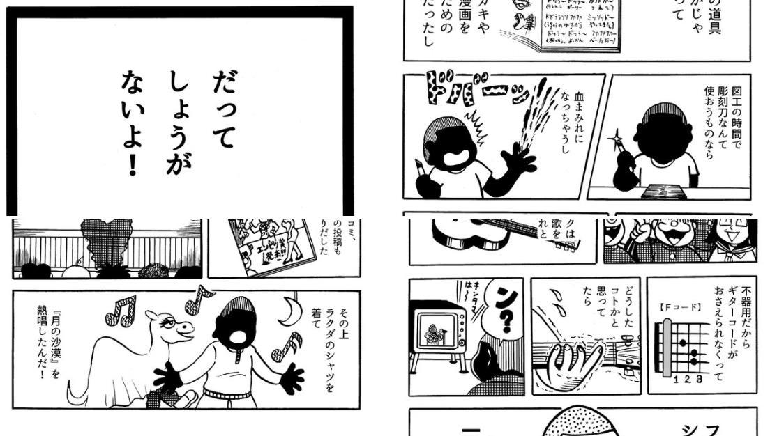 元たま・石川浩司原作「「たま」という船に乗っていた」漫画版がスタート