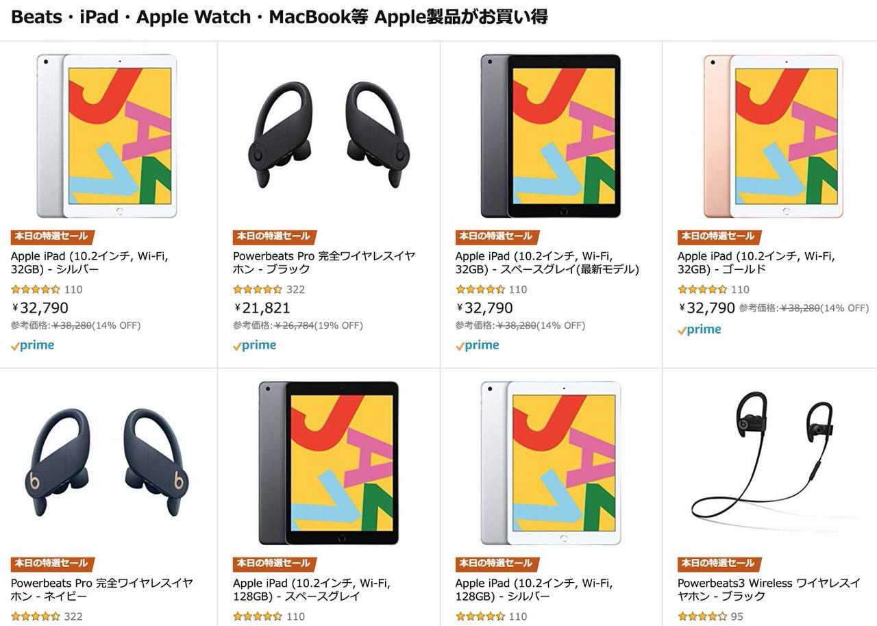 サイバーマンデーセールでBeats・iPad・Apple Watch・MacBook等 Apple製品がお買い得に