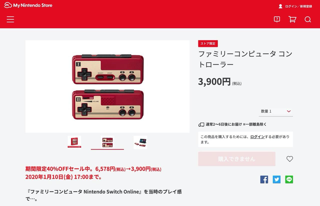 「ファミリーコンピュータ Nintendo Switch Online」専用コントローラーが40%オフの3,900円に(2020/1/10まで)