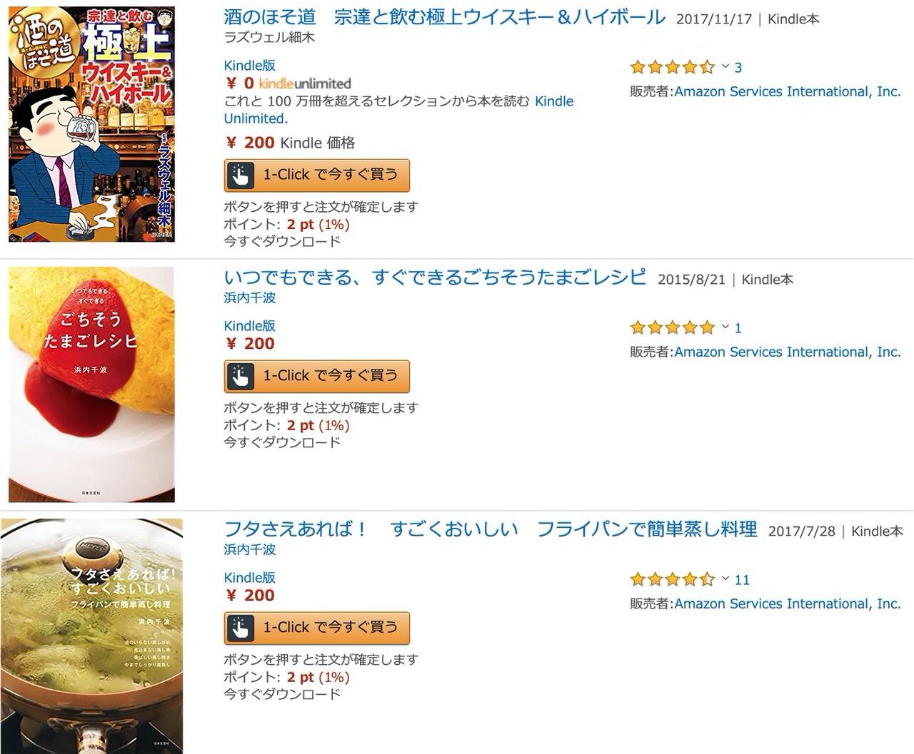 【Kindleセール】200円均一「美味しく作れてカラダにも効く!おすすめ料理本フェア」(12/11まで)
