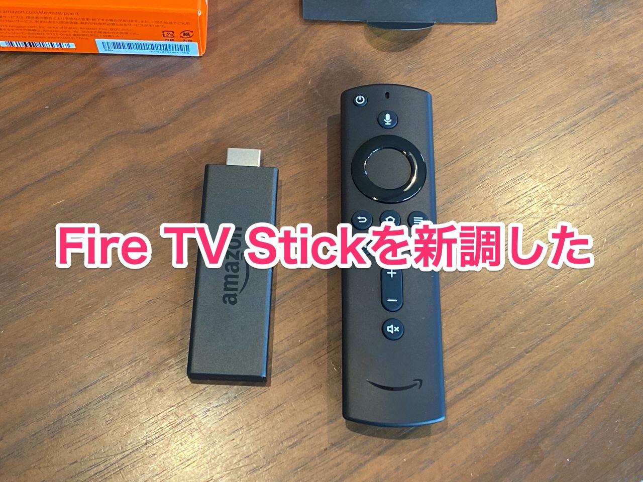 サイバーマンデーセールで「Fire TV Stick」を新調したら動作がスルスルになっちゃって、もう。今日まで2,980円!