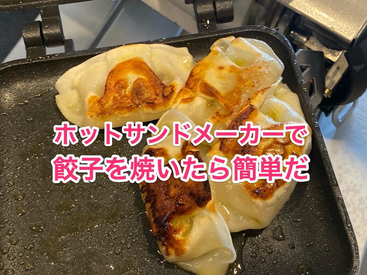 「ホットサンドメーカー」初体験なのにいきなり上手に餃子が焼けてしまって感動 → これは夢の調理器具なのでは!?