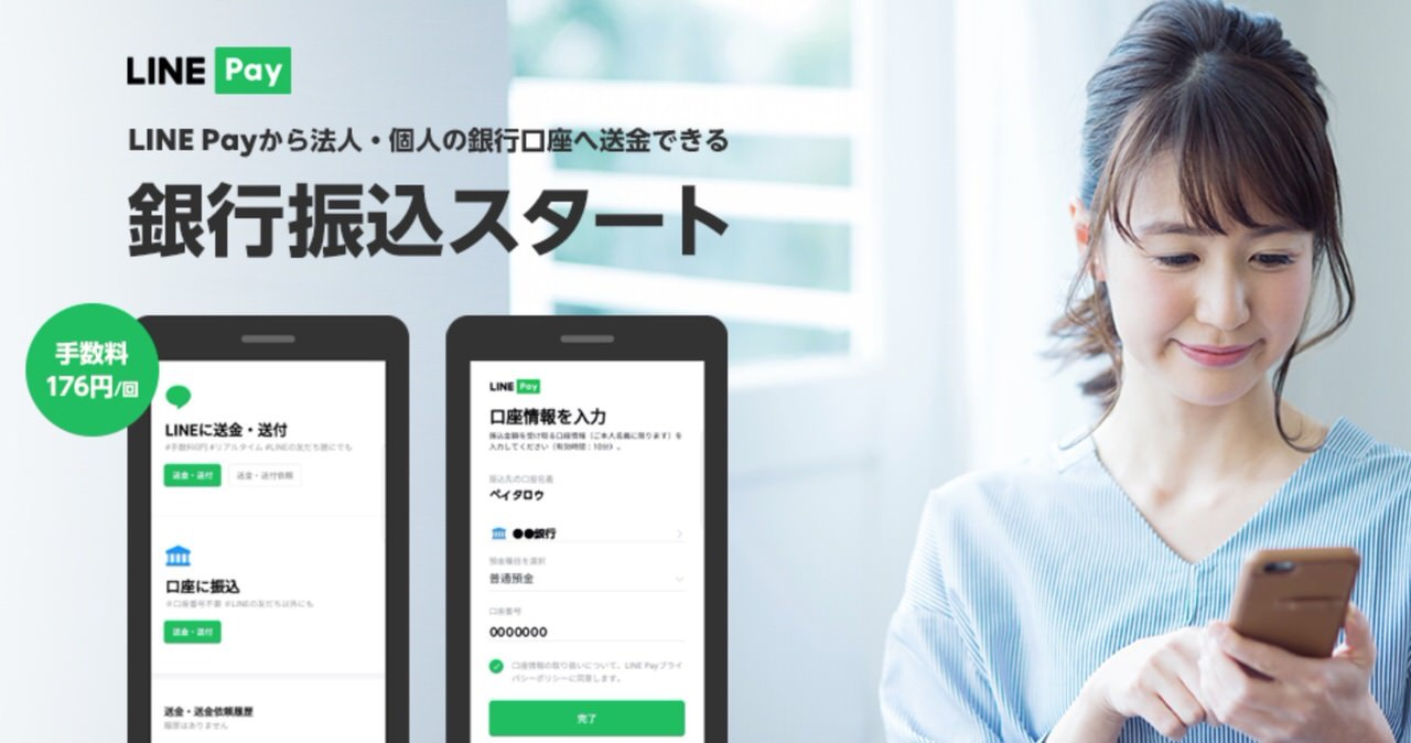 【LINE Pay】1回176円で法人・個人の口座に「LINE Pay残高」を銀行振込することが可能に
