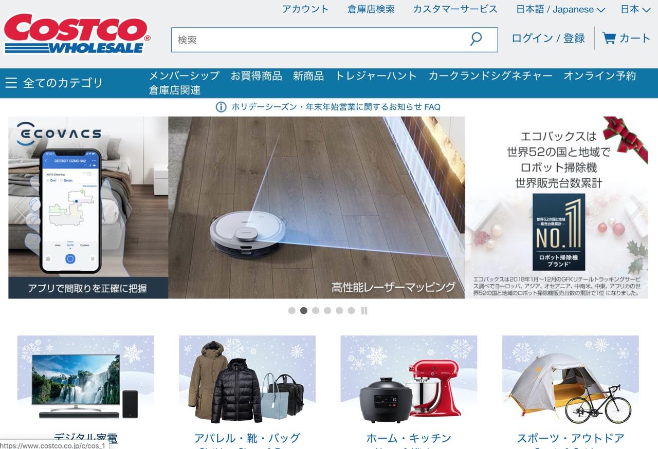 「コストコ」がついにオンラインショッピングを開始!