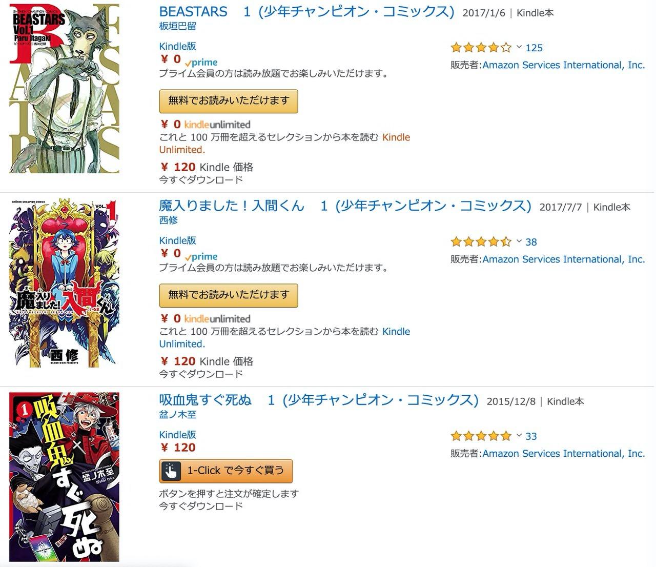 【Kindleセール】BEASTARS、魔入りました!入間くんなどが0円や50%オフ以上「AKITA電子祭り 冬の陣 TVアニメ大好評御礼フェア!」(12/20まで)