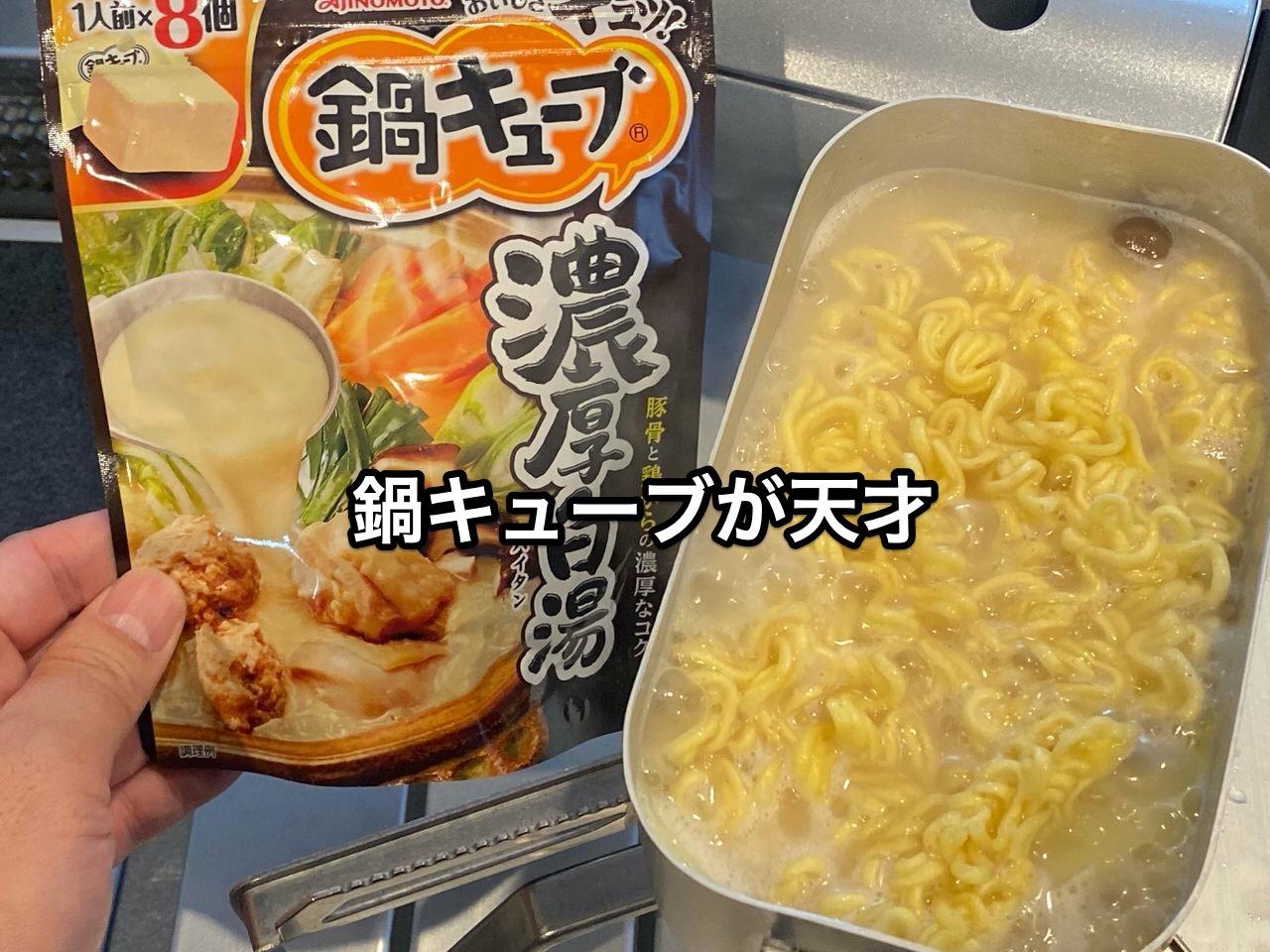 「メスティン」インスタントラーメンを作る時に鍋キューブ濃厚白湯を使うと最高に旨い、合格!