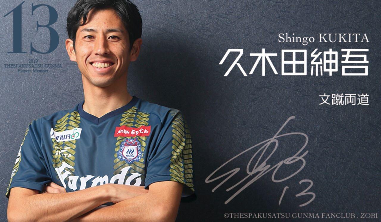 初の東大出身Jリーガー・久木田紳吾、ザスパクサツ群馬で2019シーズン限りの現役引退を発表