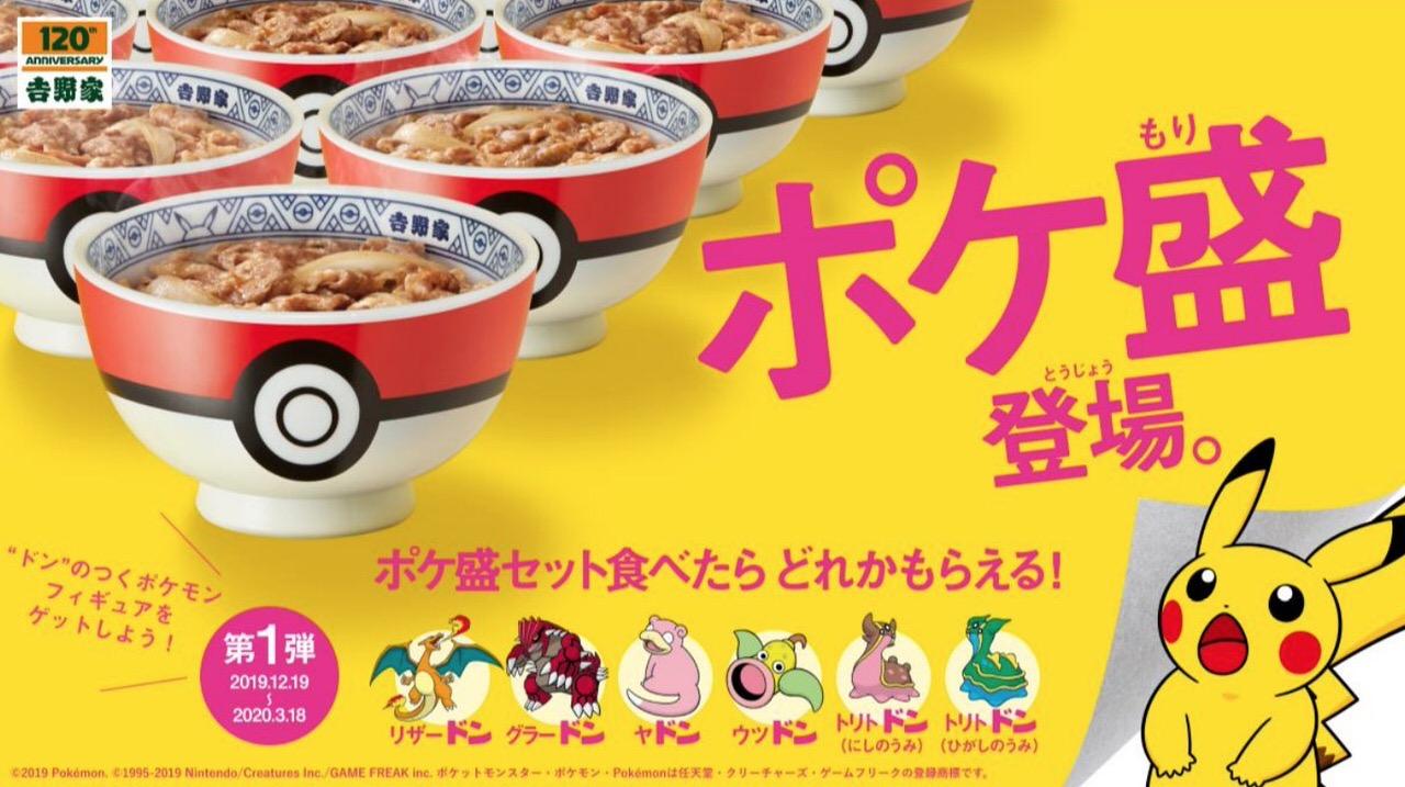 【吉野家】牛丼を食べるとポケモンフィギュアが貰えるコラボ「ポケ盛」キャンペーンを開始へ(12/19〜)