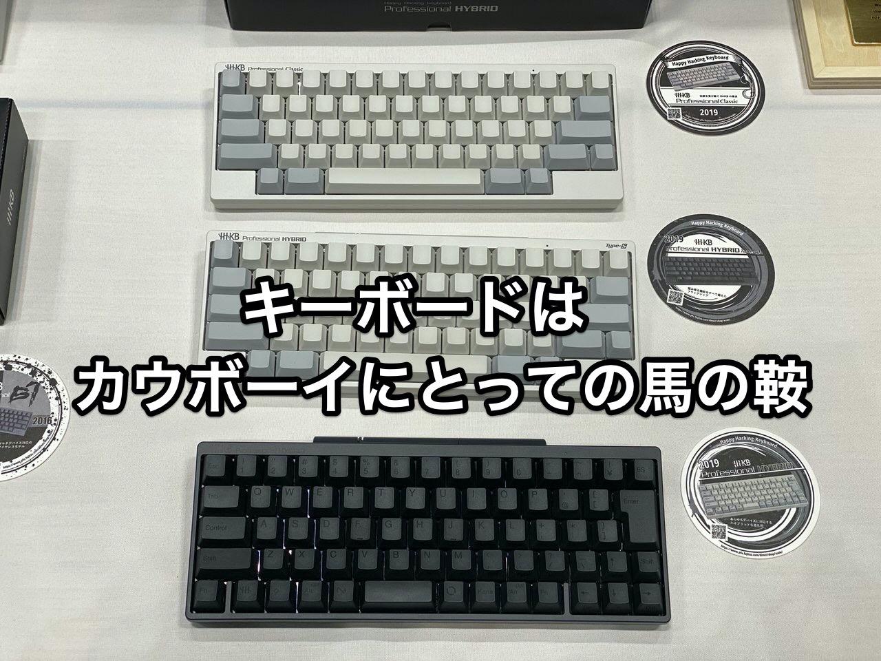 「キーボードはカウボーイにとっての鞍である」設計思想に共感する孤高のキーボード「Happy Hacking Keyboard」